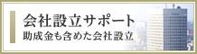 setsuritsu.png