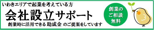 setsuritsu201403.png